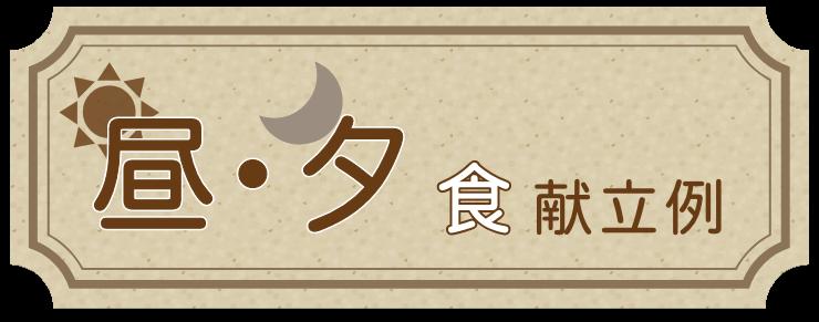 朝・夕食メニュー例