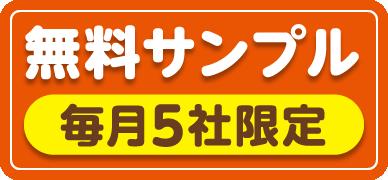 無料サンプル 5社限定